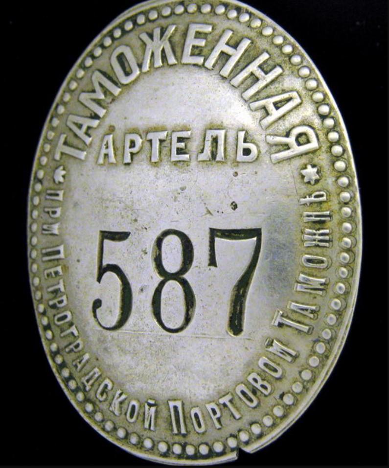 Должностной знак артельщика при Петроградской портовой таможне