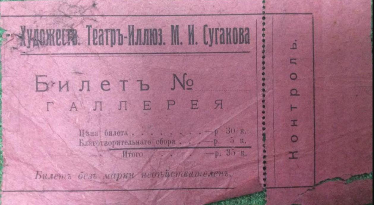 Билет в Театр-Иллюзион М.И.Сугакова