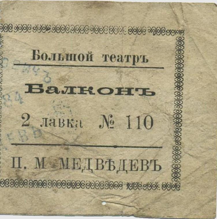 Большой Театр. Балкон. 1884