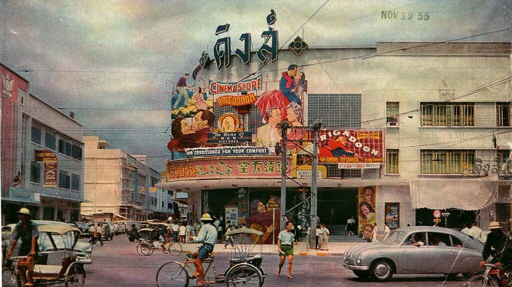 1955 Bangkok.jpg