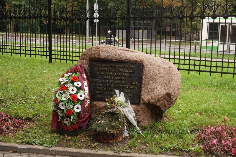 Охранная доска. Мемориально-парковый комплекс героев 1 Мировой войны, Москва