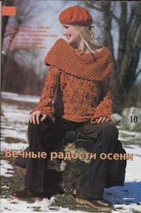 Осенний свитер с шишечками и широким воротником