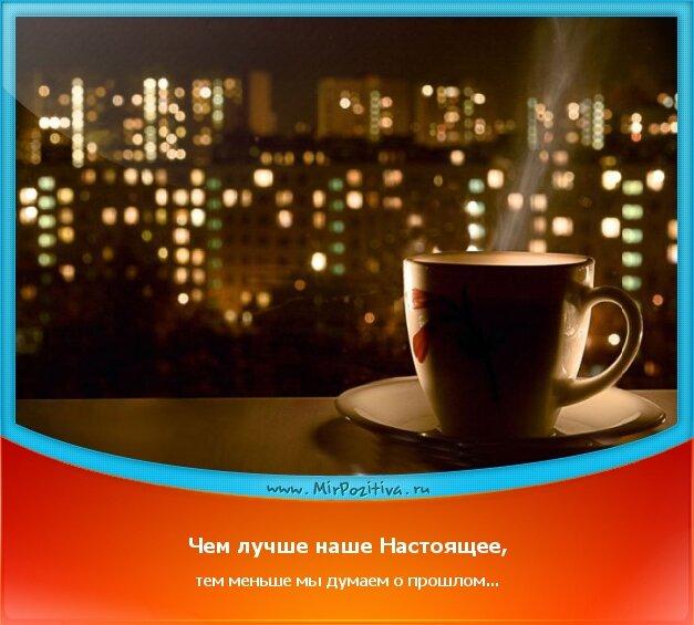 позитивчик дня: Чем лучше наше Настоящее, тем меньше мы думаем о прошлом...