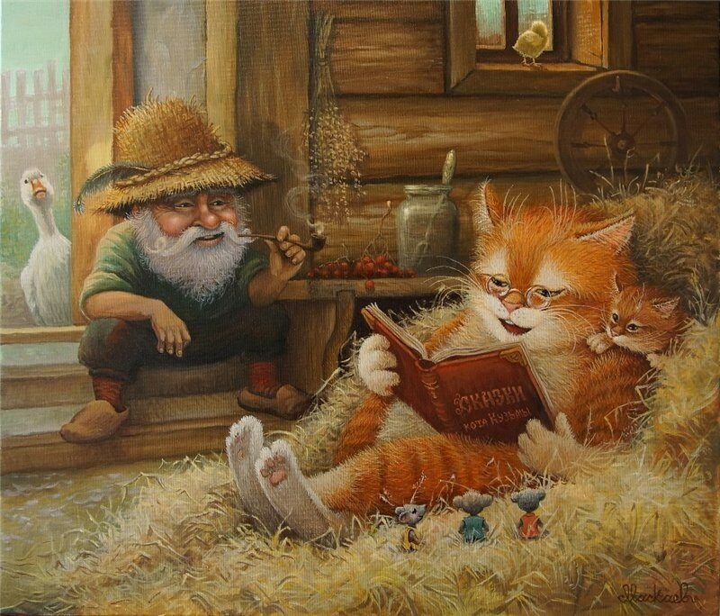 кот Маскаева
