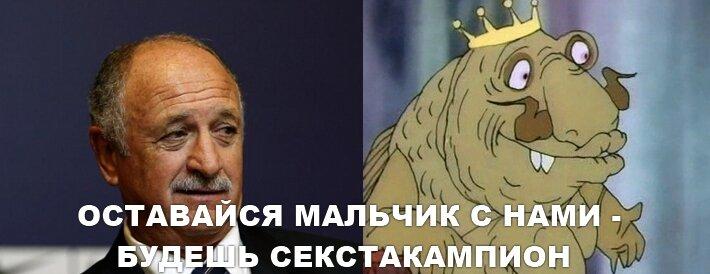 Луис Фелипе Сколари в мультфильме