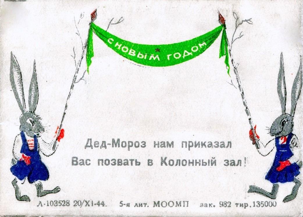 ВЦСПС 1945002 кор 3.jpg