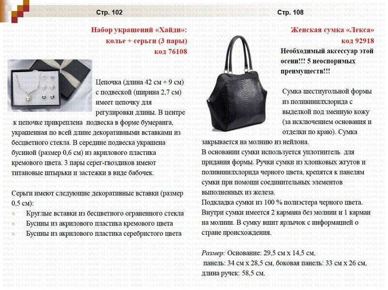 Подробное описание новинок каталога 15/2013_011