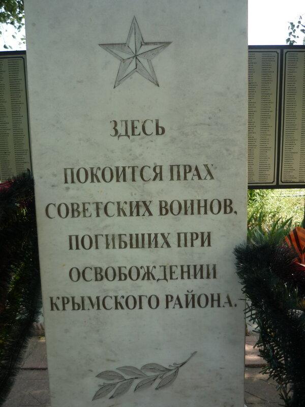 Воин�кий мемо�иал ���о�а А�мян�кий К��м�кого �айона
