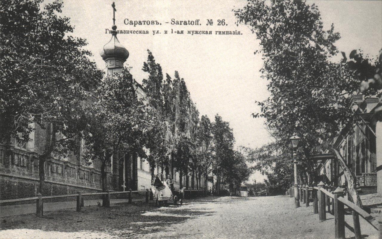 Гимназическая улица  и 1-ая мужская гимназия