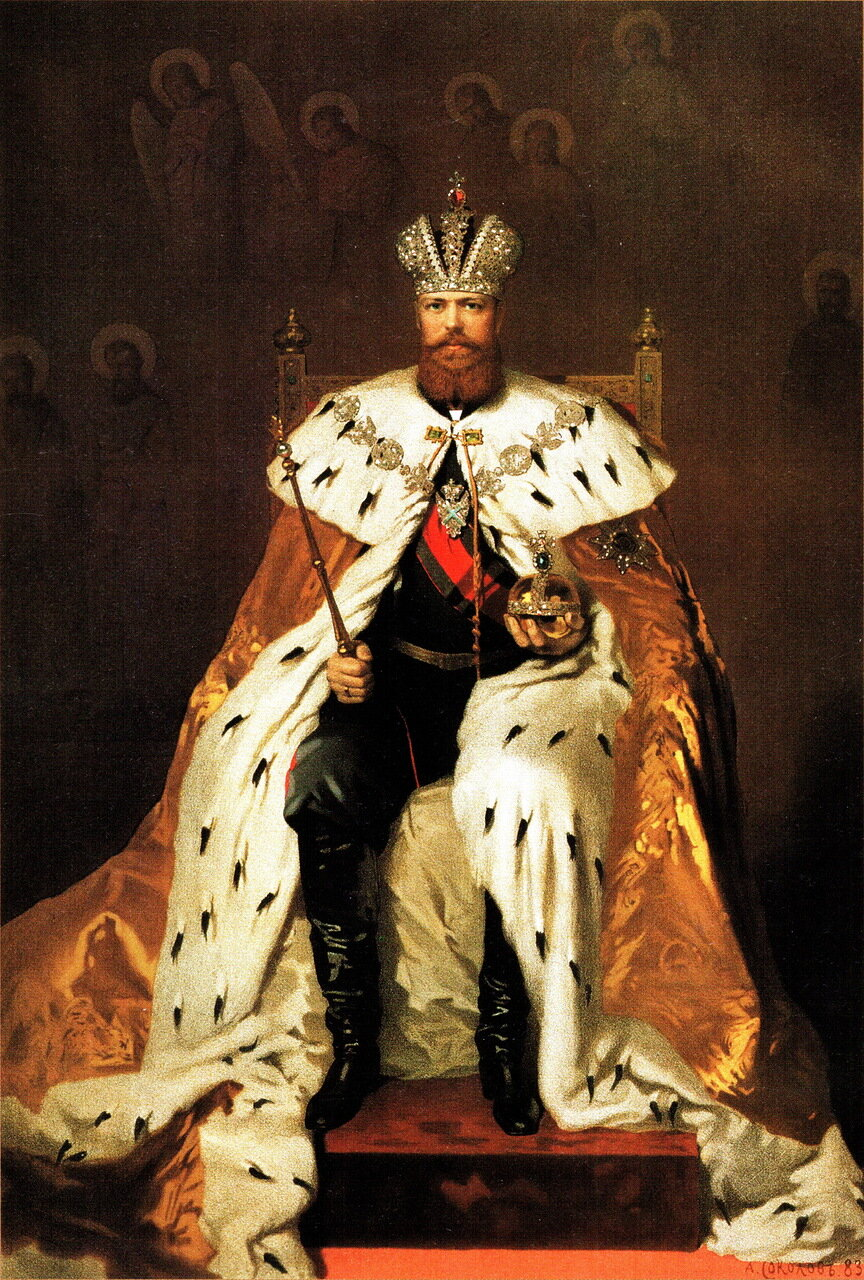 Александр Петрович Соколов (1829-1913). Государь император Александр III в коронационной одежде 15 мая 1883 года