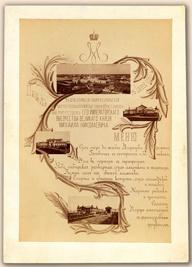 Меню обеда 14 июня 1887 г. в честь открытия Сибирско-Уральской научно-промышленной выставки