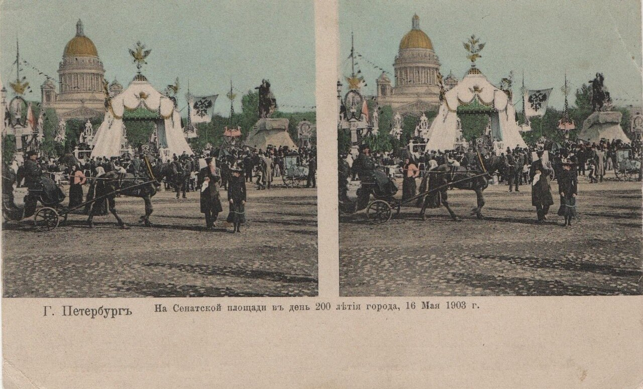 На Сенатской площади в день 200-летия города 16 мая 1903 г.