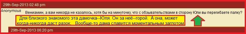 Вербицкая, Лукес, Анон, Юлька