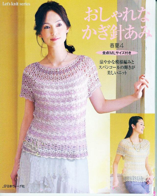 Stylish Crochet № 4 NV 80322 2013 (spring/summer)