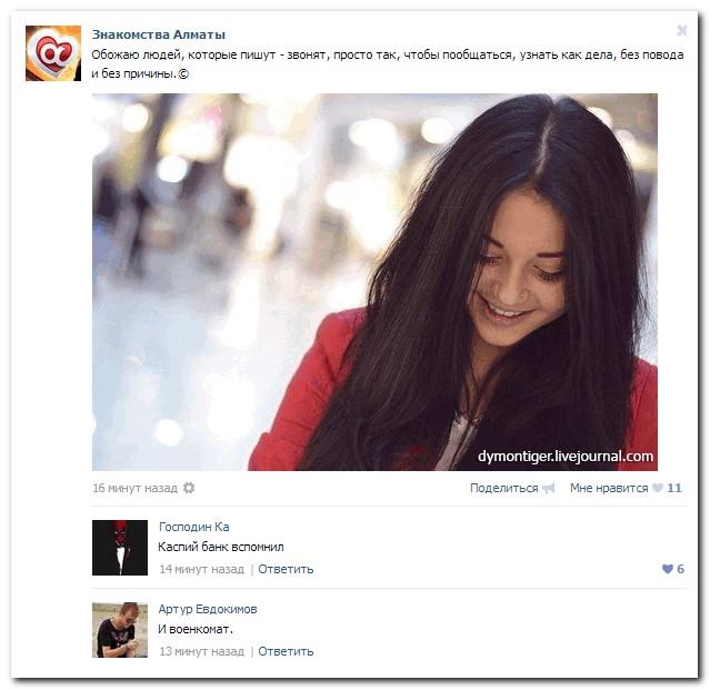 Смешные комментарии из социальных сетей 16.10.15