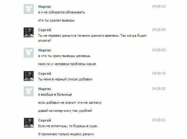 Развод Вконтакте