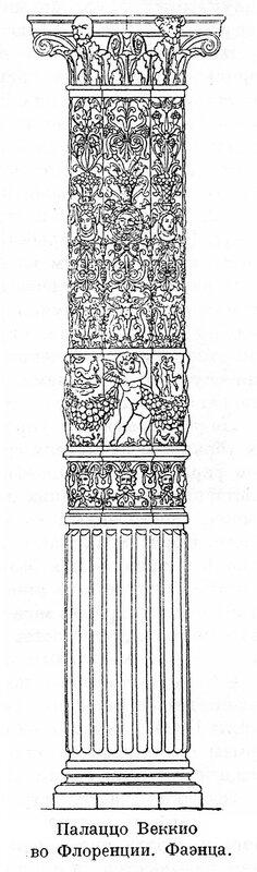 Палаццо Веккио, колонна