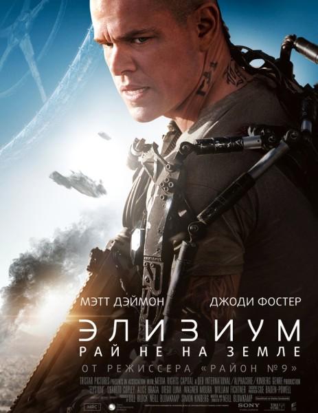 �������: ��� �� �� ����� / Elysium (2013) HDRip / BDRip 720p