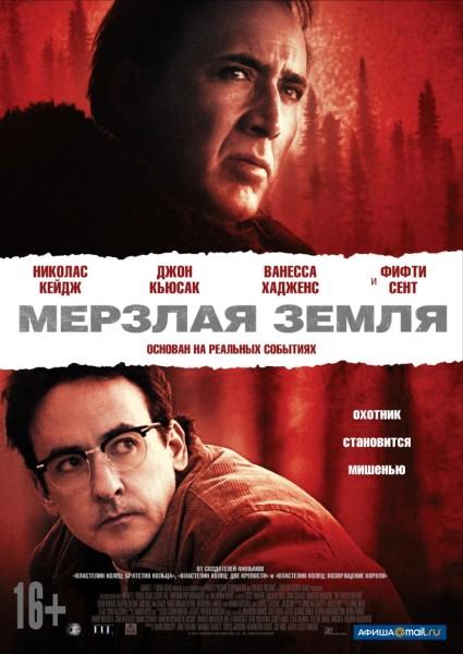 Мерзлая земля / The Frozen Ground (2013) BD-Remux + BDRip 1080p + 720p + HDRip