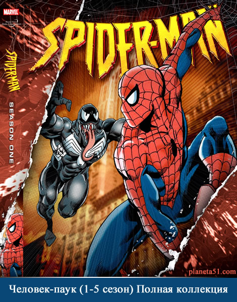 Человек-паук. Полная коллекция / Spider-Man. Classic Collection (1994-1998/DVDRip)
