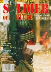 Солдат удачи №2 1997