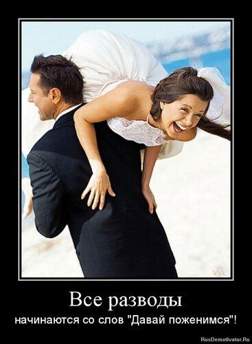 картинки прикольные про развод