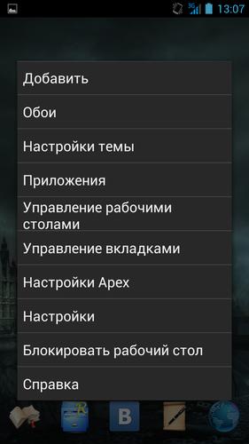 Screenshot_2013-08-26-13-07-03