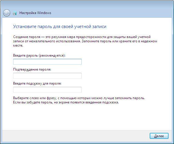 Рис. 2.8. Установка пароля учетной записи