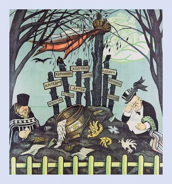Плакат карикатуриста Виктора Дени «На могиле контрреволюции». 1920 г.