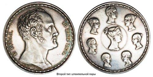 Семейный рубль старинные монеты российской империи