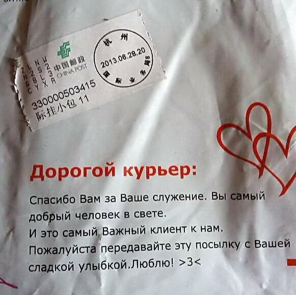 Просьба сотрудникам Почты России от китайских коллег