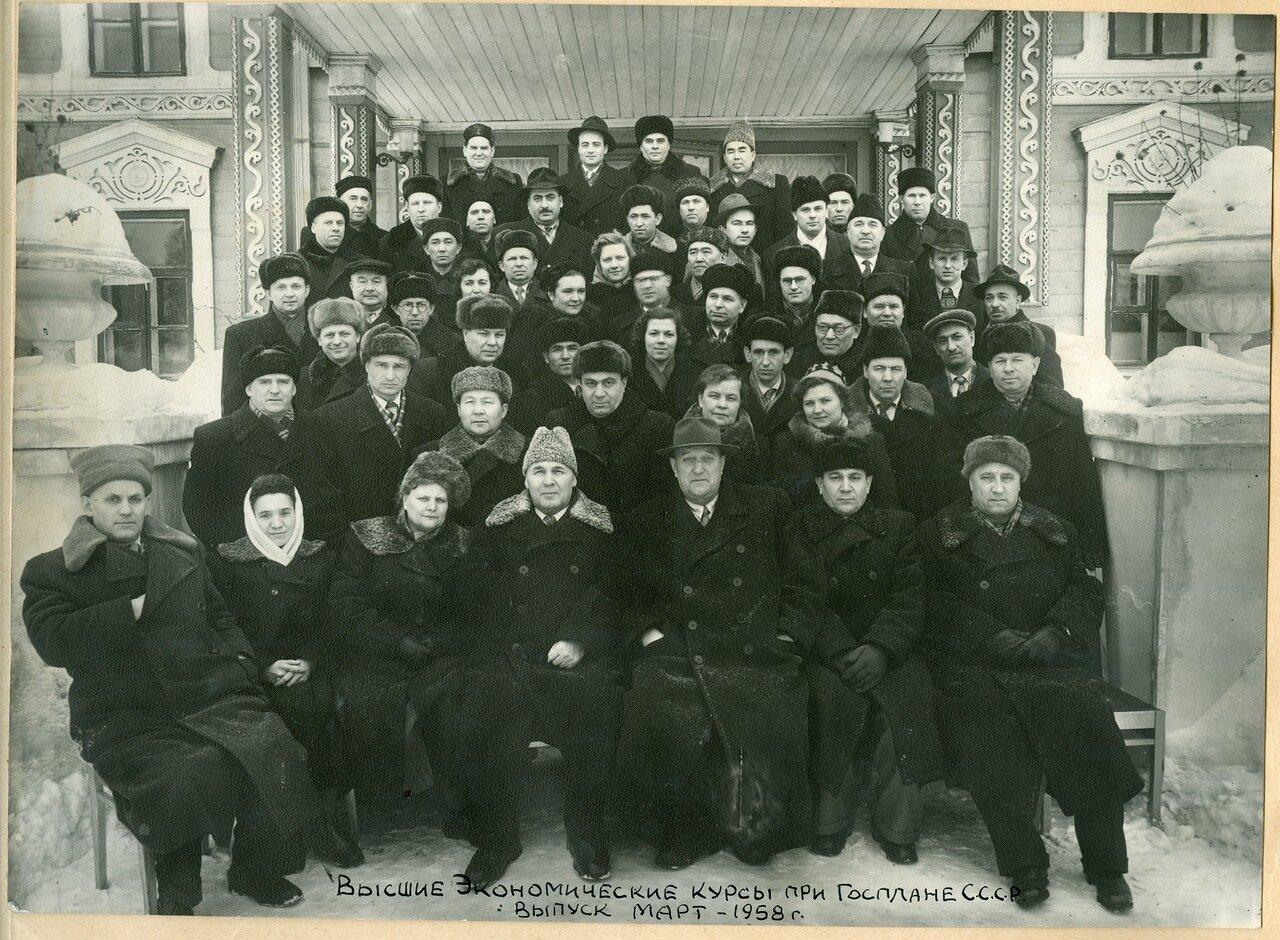 1958. Высшие Экономические курсы при Госплане СССР
