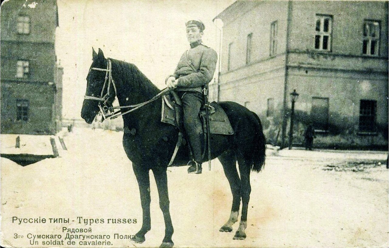 Рядовой 3-го Сумского Драгунского полка