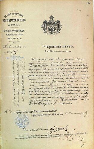 ГАКО, ф. 179, оп. 2, д. 66, л. 126.