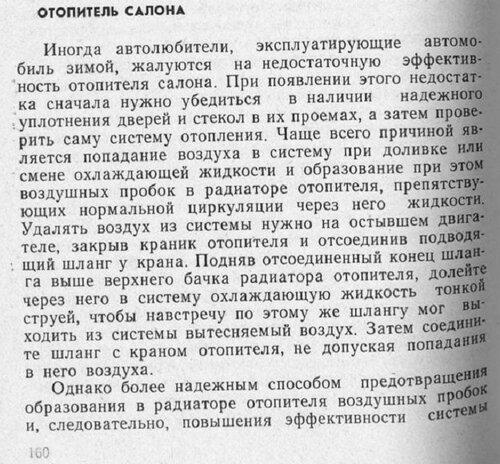 Охлаждение Москвич 2140: