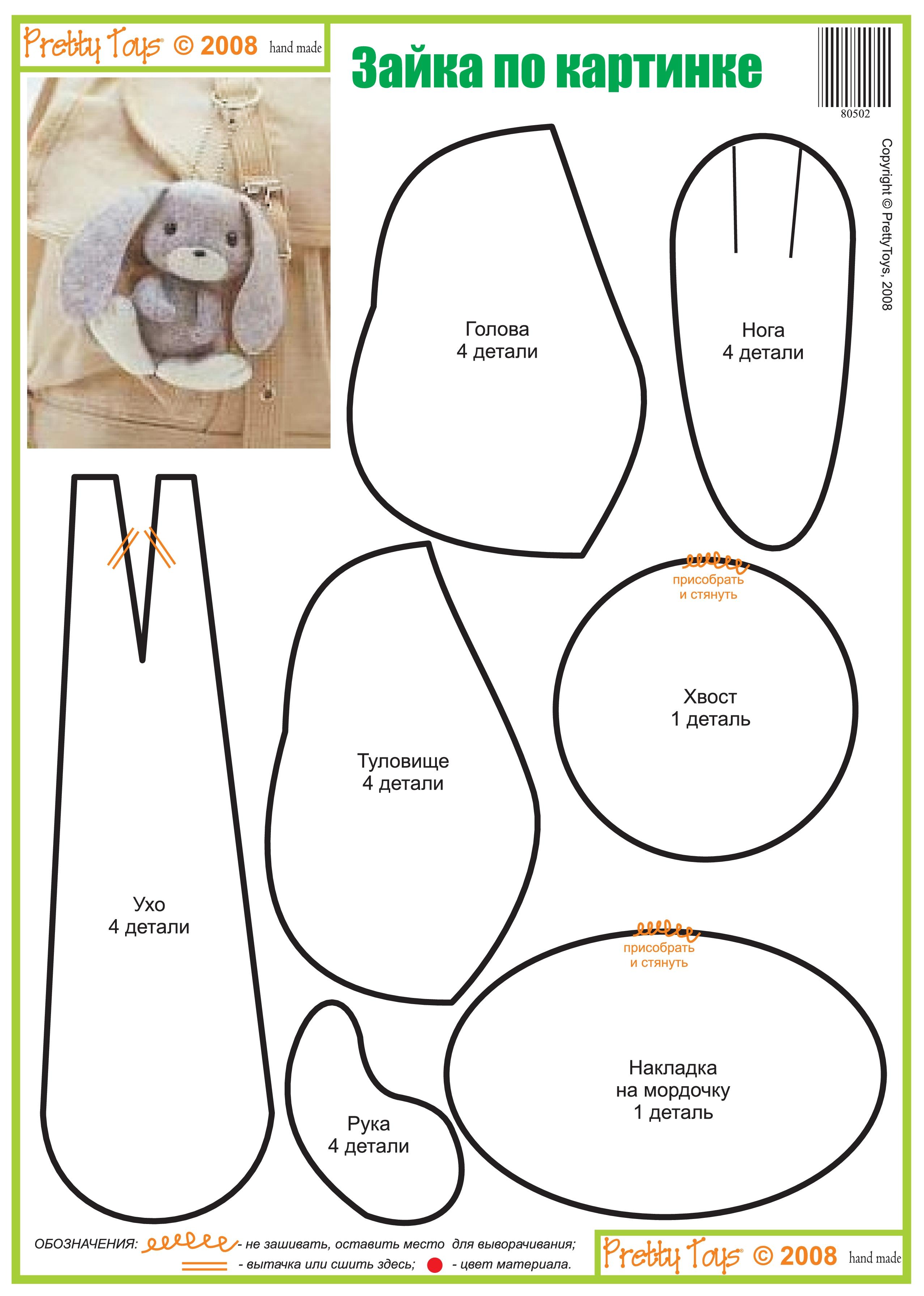 Игрушка заяц своими руками выкройки сшить