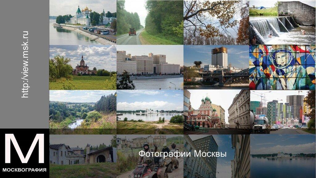Москвография