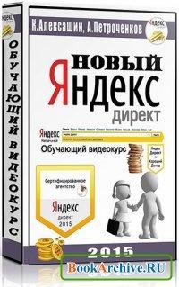Книга Новый Яндекс Директ