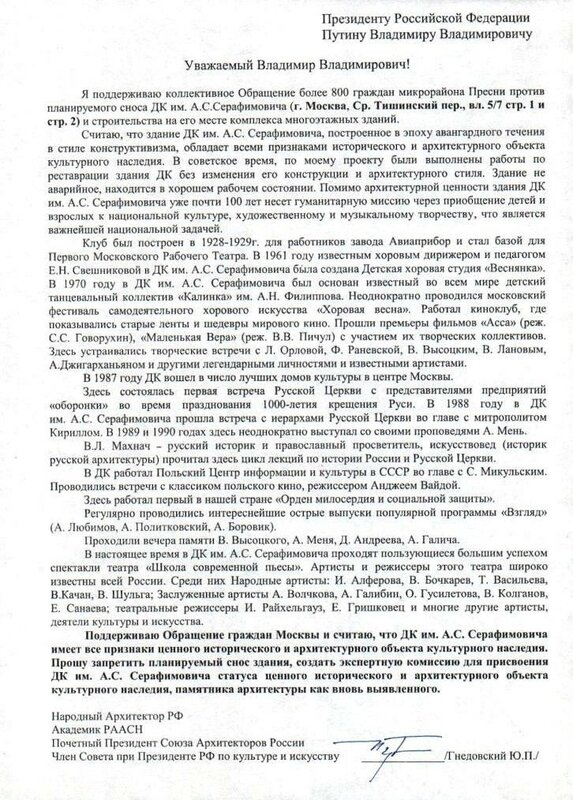 Ю.П.Гнедовский_Президенту.jpg