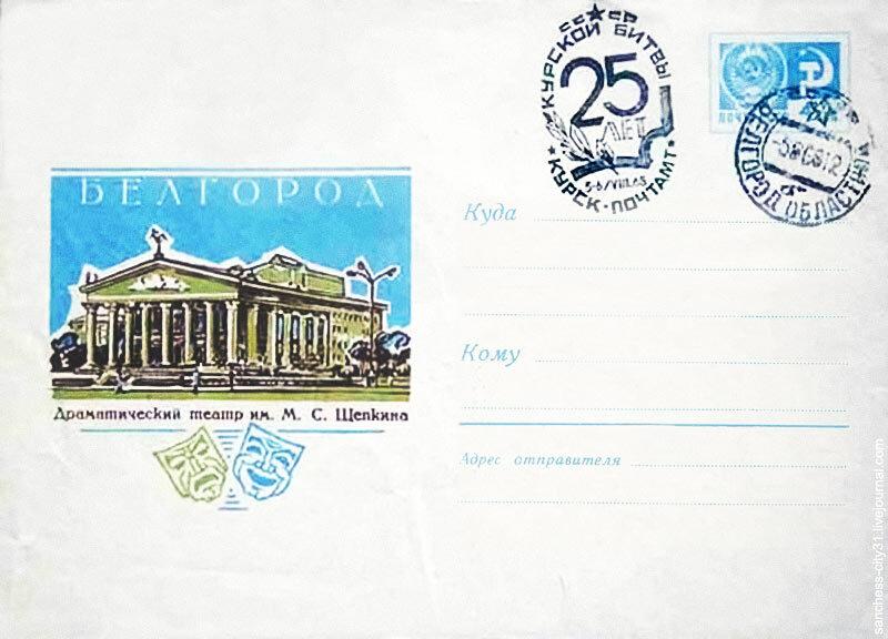 ХМК (5486) 1968.Белгород. Драмтеатр им. Щепкина. Худ. Е.Ф.Кессаринская, спецгашение