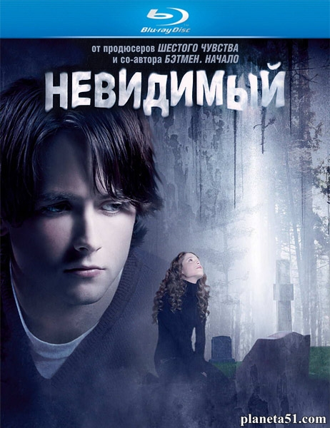 Невидимый / The Invisible (2007/HDRip)