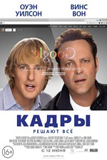 Кадры / The Internship [UNRATED] (2013/BDRip/HDRip)
