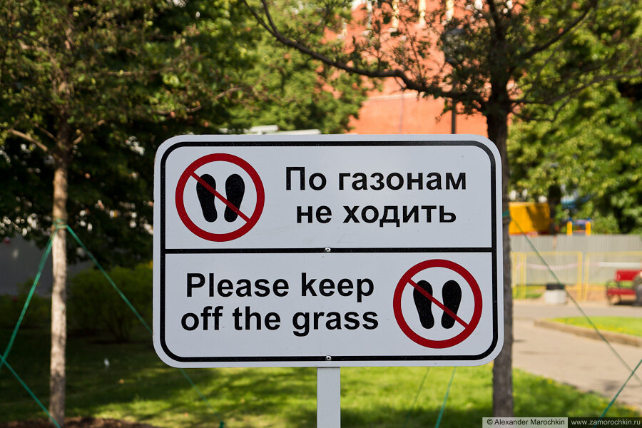 По газонам не ходить | Please keep off the grass