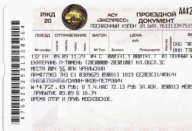 Авиабилеты Москва Тюмень 2
