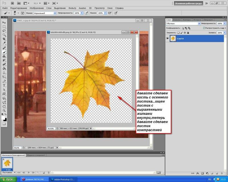 Как создать кисть в фотошопе из картинки - Ubolussur.ru