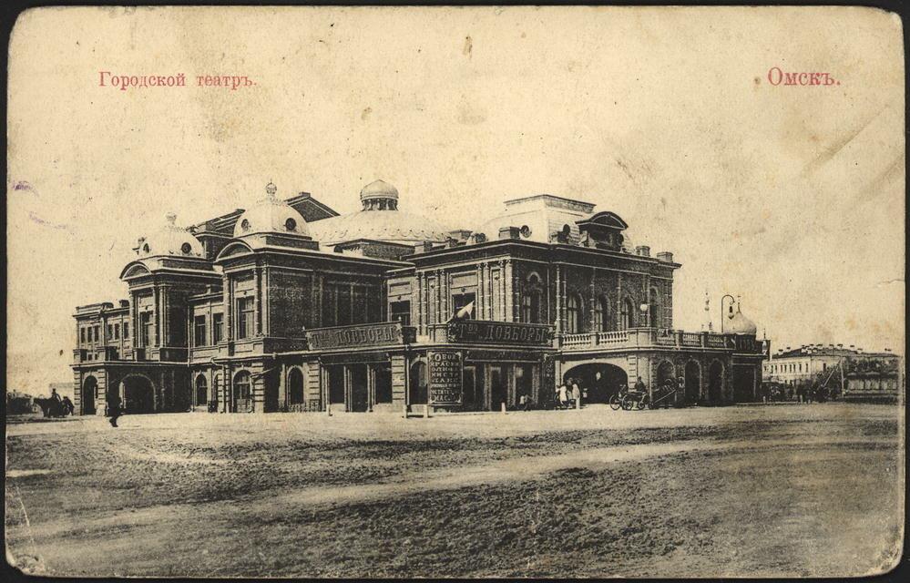 Омск. Городской Театр.