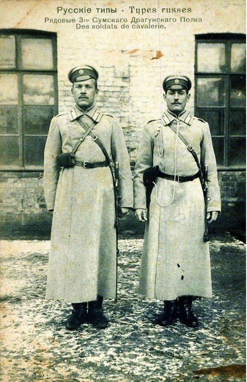 Рядовые 3-го Сумского Драгунского полка