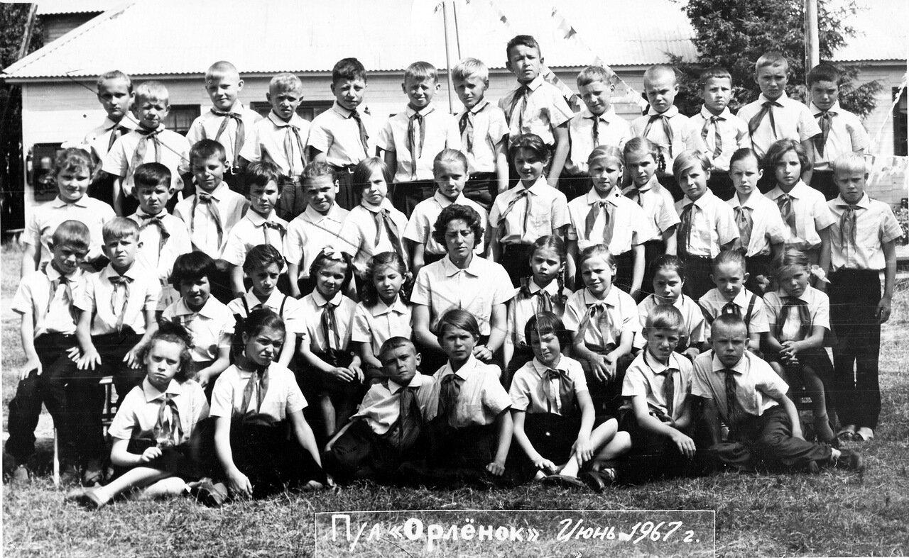 1967. Июнь. Пионерский лагерь «Орленок»