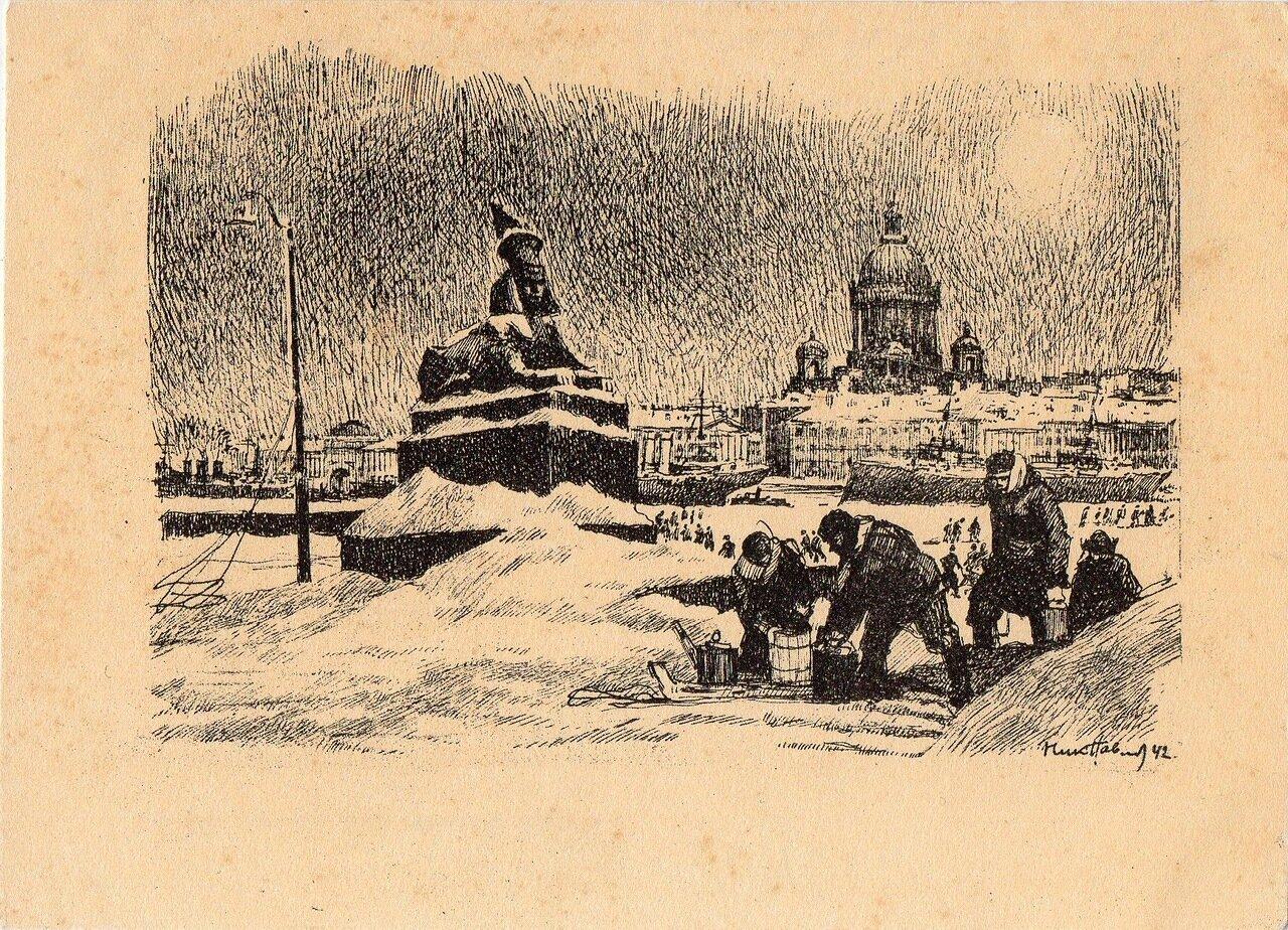1943. За водой на Неву.