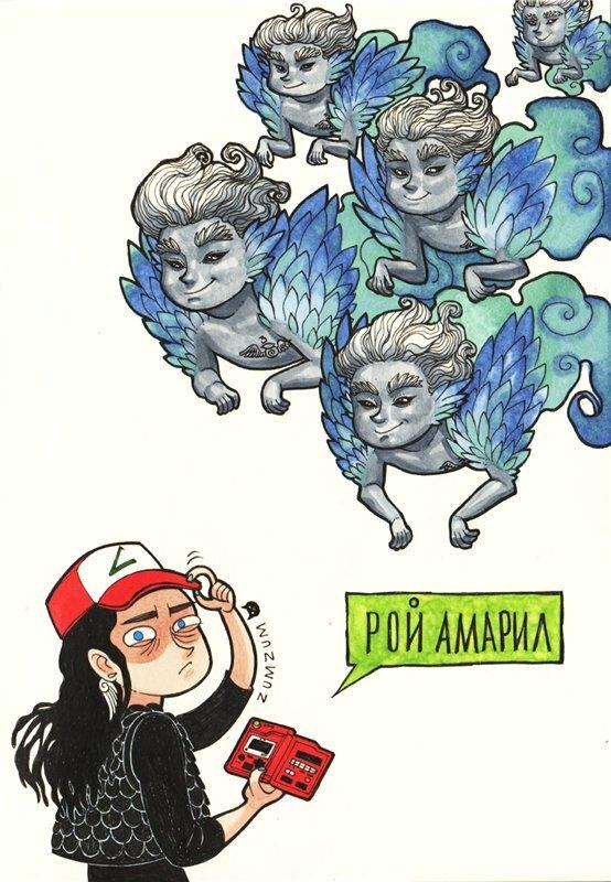 Рой амарил